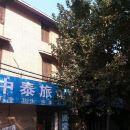 辛集中泰旅館