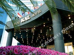 濟州島卡爾酒店(KAL Hotel Jeju)