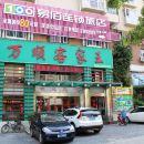 易佰連鎖旅店(深圳北站店)