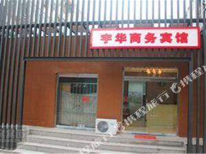 銀川宇華商務賓館