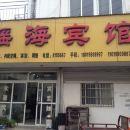 明光瑤海賓館