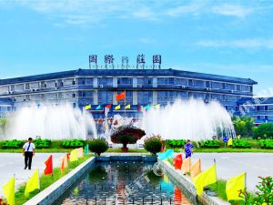 新鄭國際莊園酒店
