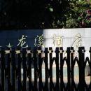 巍山龍溪酒店