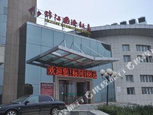 三門峽義馬錦江國際飯店