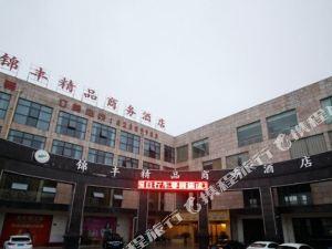 巢湖錦豐精品商務酒店