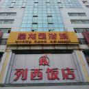 三明列西飯店