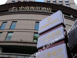 上海外灘中南海濱酒店(海灣大廈)