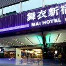 台北舞衣新宿-南京館(Mai Hotel Nanjing)