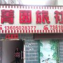 華安菁園旅社