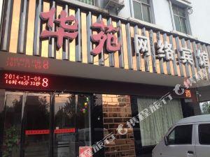 西平華苑網絡賓館