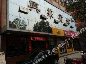 漢陰興華賓館