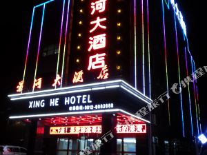定邊星河大酒店