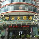通海祥云大酒店