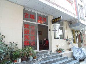 通海古城旅館