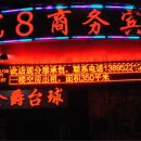 吳忠L8商務賓館