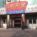 河間瀛州賓館