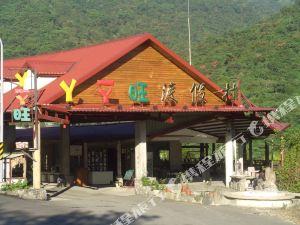 台東知本丫一丫旺溫泉渡假村(AYAWAN HOTEL)