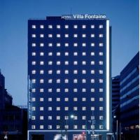 Villa Fontaine東京九段下酒店酒店預訂