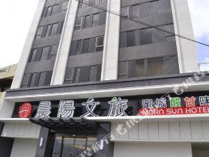 彰化晨陽文旅(MORN SUN HOTEL)