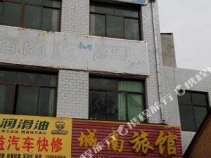 長武城南旅館