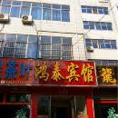 鄧州鴻泰賓館