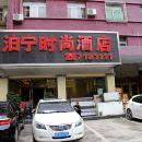 泊寧時尚酒店(畢節天河路店)