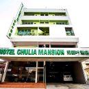檳城朱麗葉酒店(Hotel Chulia Mansion Penang)