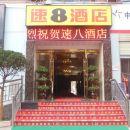 速8酒店(隴南武都盤旋路廣場店)