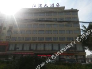陽新江灣大酒店