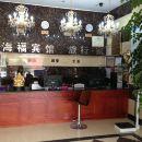 石阡海福賓館