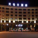 龍泉天倫大酒店