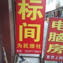 懷寧為民旅社