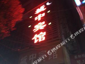 廬江城中賓館
