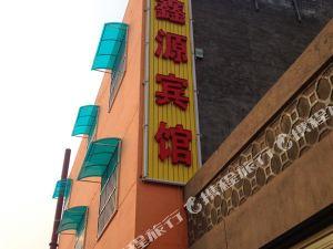 澄城聚鑫源賓館