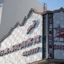 慶安釣魚島賓館
