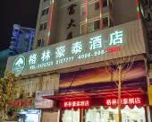 格林豪泰酒店(霞浦汽車站店)