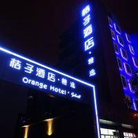 桔子酒店精選(杭州文三路萬塘店)酒店預訂