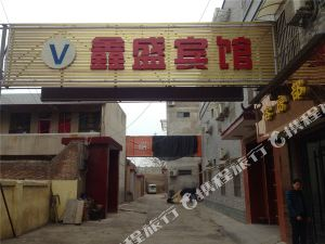 澄城鑫盛賓館
