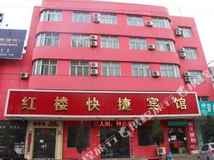 安澤紅樓快捷賓館