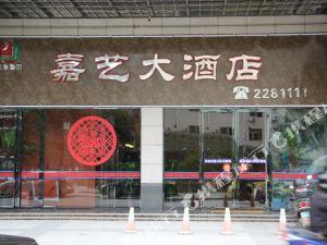 河池嘉藝大酒店