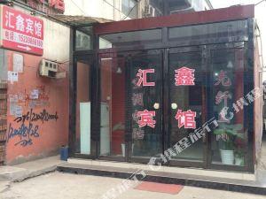 澠池匯鑫賓館