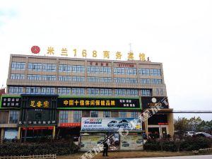 米蘭168商務賓館(廬江環城北路店)