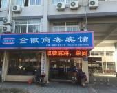 泰州金徽商務賓館