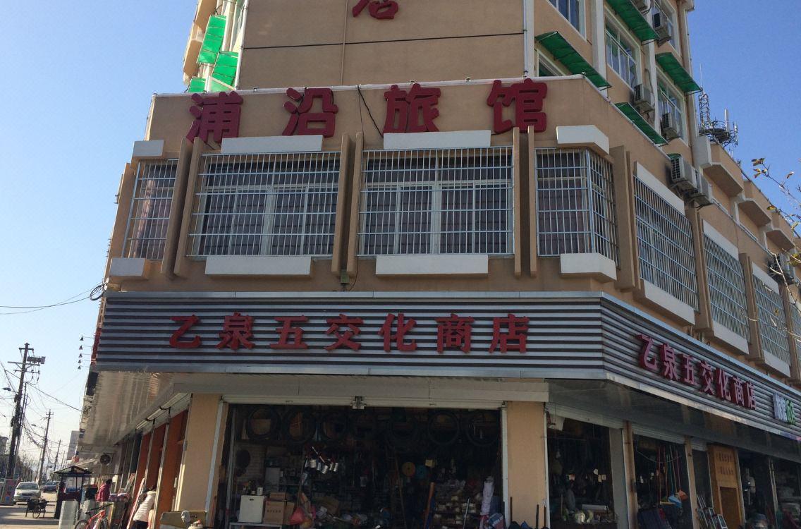 杭州浦沿旅館