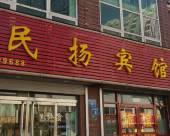 淄博民揚賓館