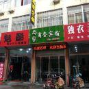 鄄城尚家商務賓館