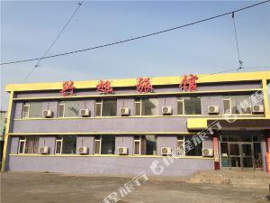 新民興旭旅館