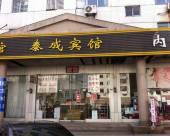 淄博泰成賓館