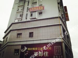 思南心悅商務酒店