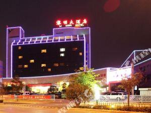 儀征黎明大酒店